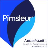 Pimsleur English for Russian Speakers Level 1 Lessons  1-5