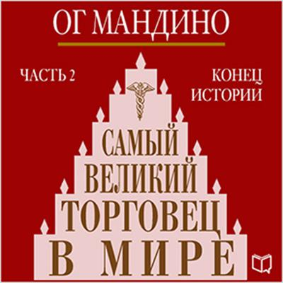 The Greatest Salesman in the World (Part 2) [Russian Edition]: The End of the Story